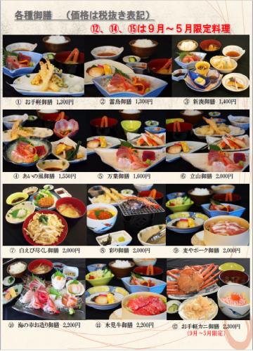 レストランH30.5